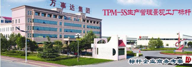 参观考察万事达集团-学习万事达集团TPM-5S生产管理景观工厂标杆