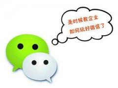 微信营销-腾讯微信官方首次独家授权