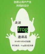 走进frog学习产品设计