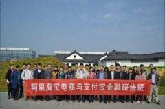 杭州阿里巴巴-电商的圣地