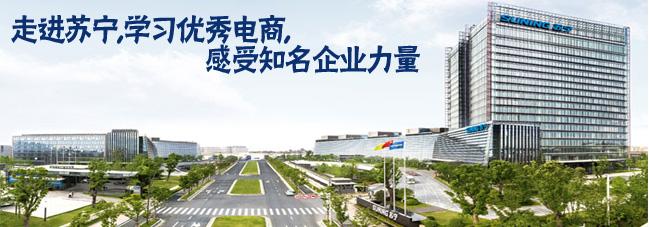苏宁参观考察-学习互联网创新思维与电商人力资源管理,感受知名企业力量