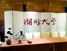 """【标杆人物】马云:湖畔大学开学第一天,集体""""乱弹琴"""""""