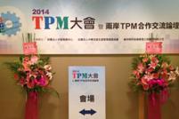 台湾TPM大会暨台湾明星制造业研修