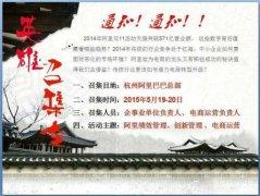 5月杭州阿里巴巴总部考察交流征集令