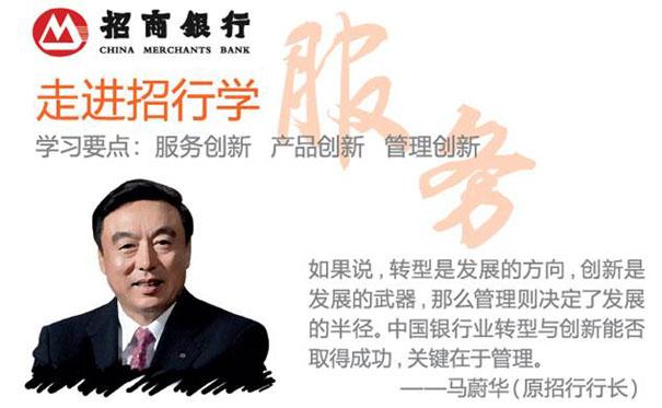 招商银行参观考察-学习深圳招商银行总部服务创新/产品创新/管理创新