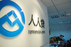 互联网金融标杆—北京人人贷