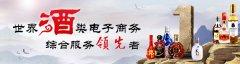 互联网金融020标杆—酒仙网