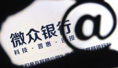 【互联网+】—深圳前海微众银行