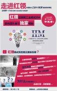 7月16-17日走进红领集团:中国首个工业4.0实景案例研修课程