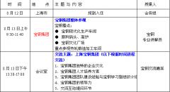 赴上海参观学习精益标杆工厂人力资源管理高级研修班
