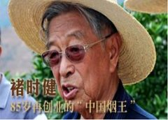 问道褚老•点石橙金 ——走进影响中国企业家的企业家