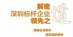 走进华为/腾讯——深圳标杆企业领袖考察团
