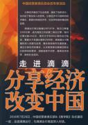 参观考察滴滴出行总部——学习分享经济 改变中国