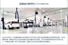 走进沃尔沃汽车中国研发总部,探秘黑科技与创新之根