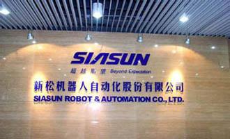 参观考察新松机器人-学习新松机器人从机器人到智慧工厂、工业4.0考察学习