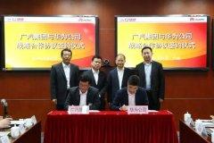 【标杆资讯】刚刚,广汽和华为签订了战略合作协议