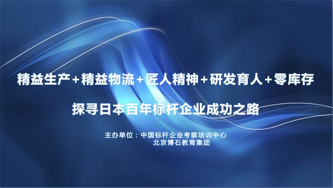 日本考察公开课:精益生产、物流+匠人精神-探寻日本百年标杆企业成功之路