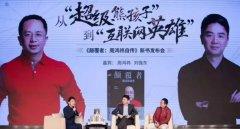 """周鸿祎对话刘强东:从""""超级熊孩子""""到""""互联网英雄"""""""