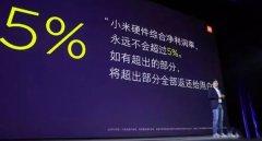 """【标杆人物】小米递交IPO申请,雷军却说:""""上市不是目标,只是一个阶段。何时上市,是一个顺势而为的事情"""""""