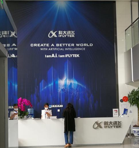 科大讯飞参观考察-与中文智能语音及人工智能产业领导者面对面交流学习