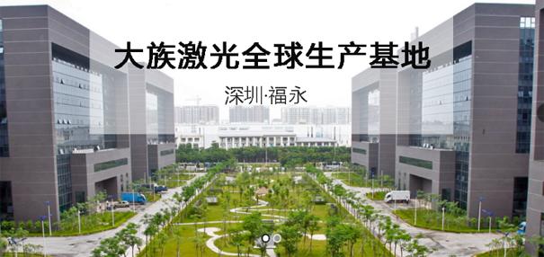 深圳大族激光参观考察--走进全球激光智能制造产业基地参访学习