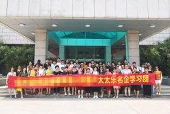 走进上海太太乐参访行程案例