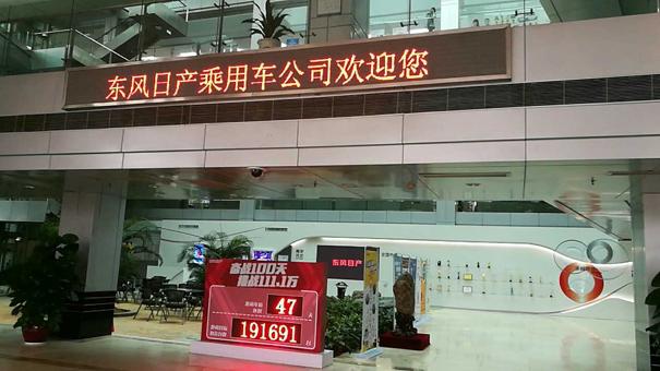 东风日产参观,考察广州东风日产,学习东风日产的产品创新之道