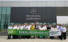 北京奔驰参观图片
