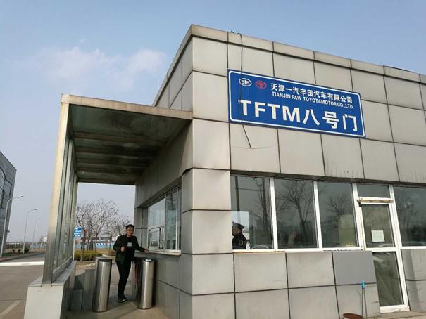 天津丰田汽车参访,学习丰田汽车经营、生产经营精髓