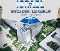 以色列商务考察团行程路线及定制方案