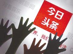 北京今日头条参访,参观考察今日头条营销中心