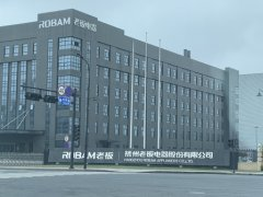 """杭州老板电器参观,考察学习老板集团""""领先 品质 人本""""用精神铸就品牌"""