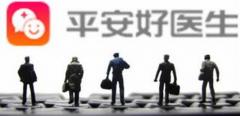 参观深圳平安好医生,学习平安好医生的互联网+医疗