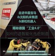 走进宝马铁西工厂参观、沈阳机床集团、新松机器人考察公开课