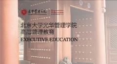 北京大学光华管理学院参观、考察学习