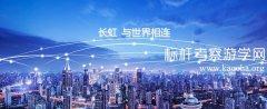 参观四川长虹集团,考察学习长虹企业文化和经营管理