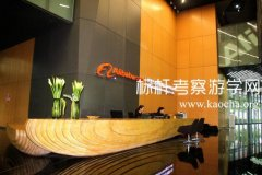 """走进杭州阿里滨江园区访问:交流学习阿里巴巴的""""五新""""战略"""