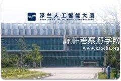 上海深蓝科技参观,参访学习深蓝科技创新及应用