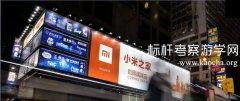 北京小米科技园参访学习