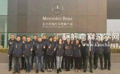 北京奔驰工厂参观精品案例