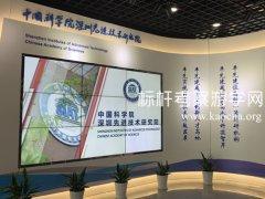 参观考察中国科学院深圳先进技术研究院