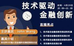 John Wang:技术驱动金融创新