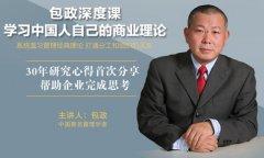 包政:中国人自己的商业理论