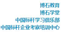 标杆考察游学网组织架构包括:博石大学、博石教育、博石学堂、中国标杆学习俱乐部、中国标杆企业考察培训中心