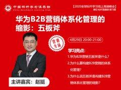 赵挺:华为B2B营销体系化管理的缩影:五板斧
