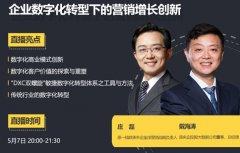 戴海涛、庄磊:企业数字化转型下的营销增长创新