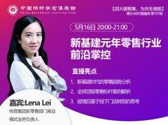 Lena Lei:新基建元年零售行业前沿掌控
