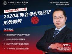 宋柏允:2020年两会与宏观经济形势解析